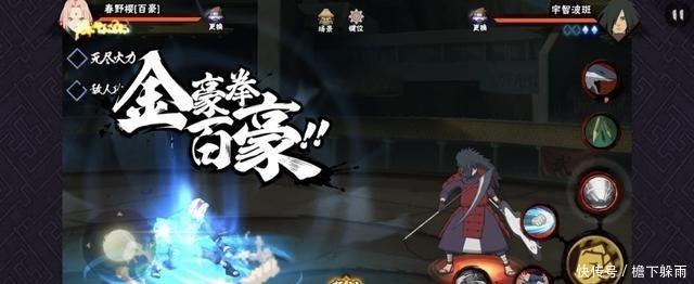 照美冥|火影手游奥义伤害最低和伤害最高的忍者是谁你可能没想到!
